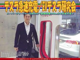 テスラ急速充電/EVテスラ研究会05