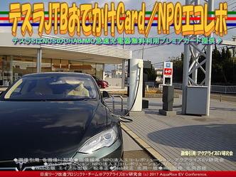 テスラJTBおでかけCard(4)/NPOエコレボ画像03