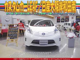 カスタムカーLEAF/日産大阪岸和田南03