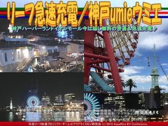 リーフ急速充電/神戸umieウミエ01