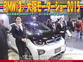 BMWi3(4)/大阪モーターショー201503