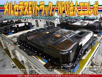 メルセデスEVトラック(4)/NPOエコレボ画像02