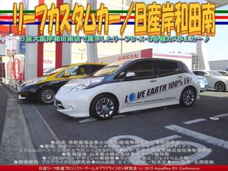 リーフカスタムカー(2)/日産岸和田南01