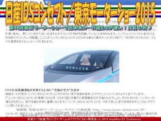 日産IDSコンセプト(5)/東京モーターショー201504