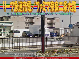 リーフ急速充電/ファミマ奈良二条大路02