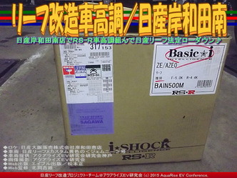 リーフ改造車高調/日産岸和田南05