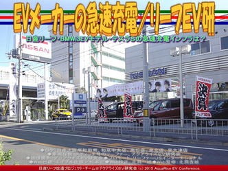 EVメーカーの急速充電(3)/リーフEV研05