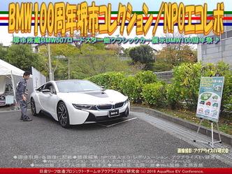 堺市所蔵BMW見学会/BMWi8@エコレボ画像01