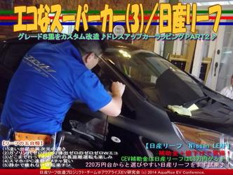 エコなスーパーカー(3)/日産リーフ03