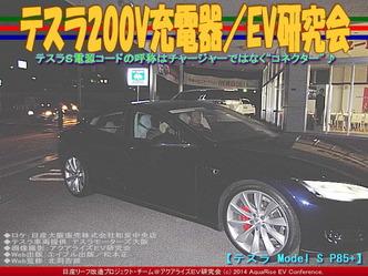 テスラ200V充電器/EV研究会02