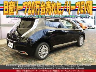 日産リーフ20万台売れた(5)/2015販売台数01
