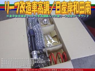 リーフ改造車高調/日産岸和田南02