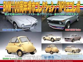 BMW百周年堺市コレクション(3)/エコレボ画像03
