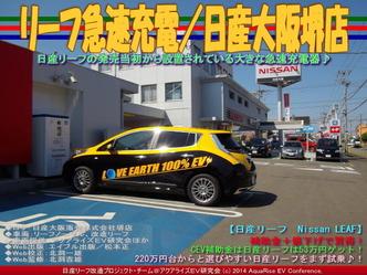 リーフ急速充電/日産大阪堺店06