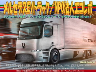 メルセデスEVトラック(5)/NPOエコレボ画像02