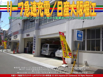 リーフ急速充電/日産大阪堀江04