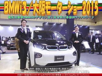 BMWi3(3)/大阪モーターショー201504