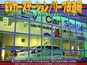 EVカーステーション(5)/リーフ改造研02