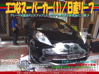 エコなスーパーカー(1)/日産リーフ06