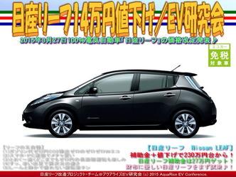 日産リーフ14万円値下げ(2)/EV研究会04