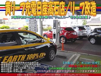 黄リーフ充電日産高石店/リーフ改造04