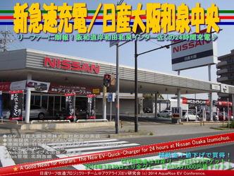 新急速充電/日産大阪和泉中央@リーフカスタム01