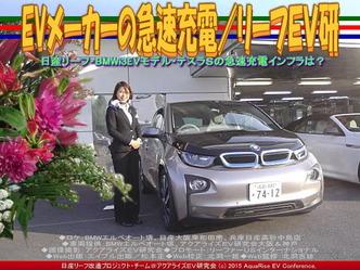 EVメーカーの急速充電/リーフEV研04
