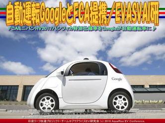 自動運転GoogleとFCA提携(6)/EVASVAI研01