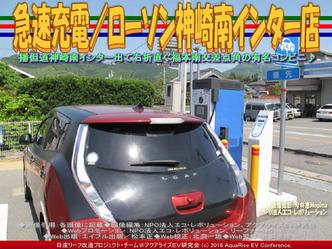 急速充電/ローソン神崎南インター店02