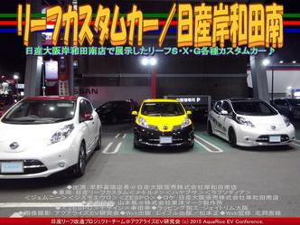 リーフカスタムカー(2)/日産岸和田南05
