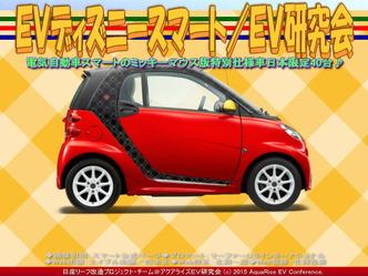 EVディズニースマート/EV研究会05