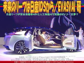 未来のリーフは日産IDSから(3)/EVASVAI研03