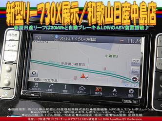 新型リーフ30X展示(5)/和歌山日産中島店02