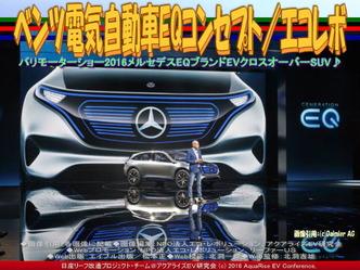 ベンツ電気自動車EQ(9)/エコレボ03