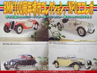 BMW100周年ツアー堺市コレクション/エコレボ画像02