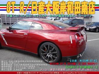 GT-R/日産大阪岸和田南店05