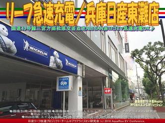 リーフ急速充電/兵庫日産東灘店02
