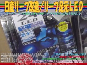 日産リーフ改造/リーフ足元LED01