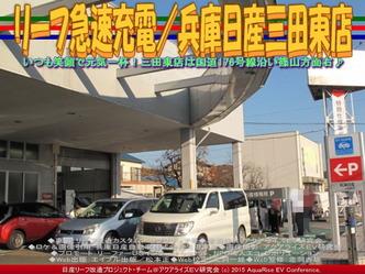リーフ急速充電/兵庫日産三田東店01