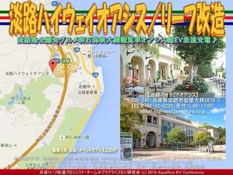淡路ハイウェイオアシス/リーフ改造02