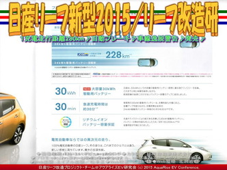 日産リーフ新型2015(3)/リーフ改造研