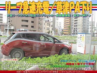リーフ急速充電/草津PA下り@リーフカスタム01
