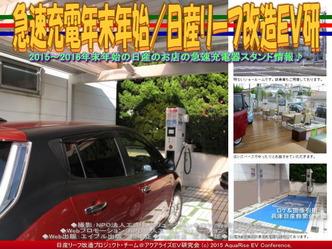 急速充電年末年始(2)/日産リーフ改造EV研04