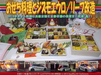 おせち料理とジズモエウロ(2)/リーフ改造05