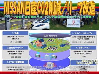 NISSAN日産CO2削減(2)/リーフ改造04