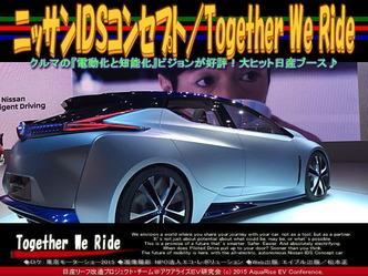 ニッサンIDSコンセプト/Together We Ride02