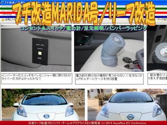 プチ改造MARIDA号/リーフ改造05