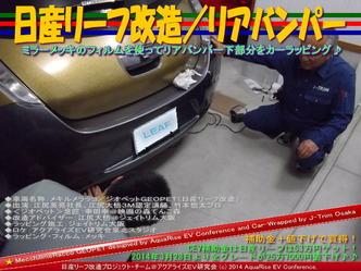 日産リーフ改造/リアバンパー@アクアライズEV研究会01