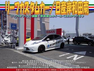 リーフカスタムカー(3)/日産岸和田南02