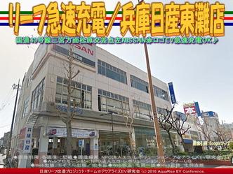 リーフ急速充電/兵庫日産東灘店01